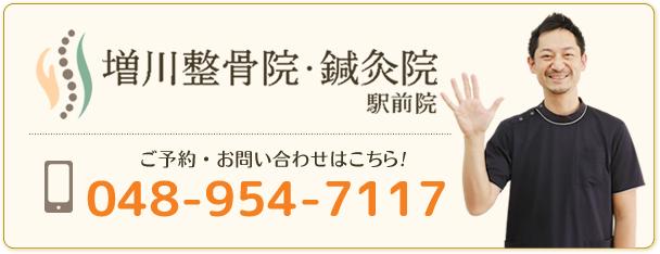 駅前院の電話番号048-954-7117