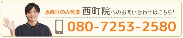 西町院の電話番号080-7253-2580