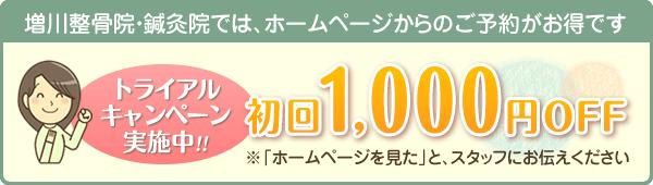 トライアルキャンペーン実施中!初回1000円オフ