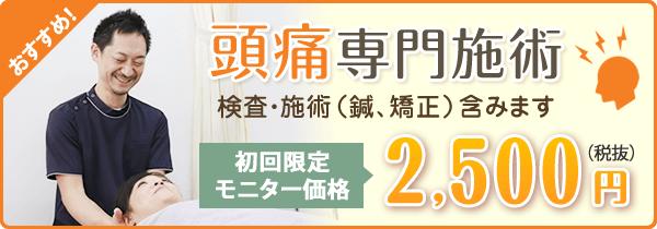 頭痛専門施術初回限定モニター価格2500円