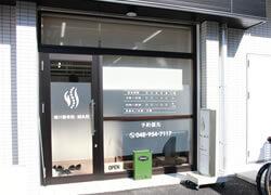 増川整骨院・鍼灸院の外観写真