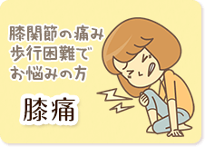 膝関節の痛み、歩行困難でお悩みの方、膝痛