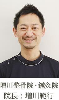 増川整骨院の院長写真